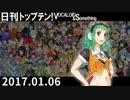 日刊トップテン!VOCALOID&something【日刊ぼかさん2017.01.06】
