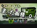 【ガルナ/オワタP】スプラトゥーン 1on1 ガチマッチ2【vs セピア(-ω-) 3】