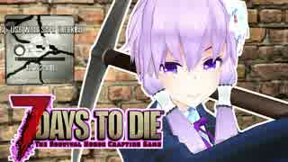 【7 Days To Die】撲殺天使ゆかりの生存戦略 59【結月ゆかり+α】