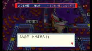 【芋畑】桃太郎電鉄2010 55年ハンデ戦part26【タイムシフト
