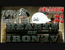 【HOI4】アザラシと行くHearts of Iron4 中華人民共和国編 Part2