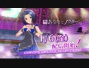 PS4「アイドルマスター プラチナスターズ」カタログ6号 DL LIVE 紹介PV