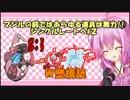 【ポケモンSM】マジルの前ではあらゆる道具は無力!! シングルレートへ #2