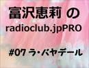 えりぴんく先輩のラジオ07