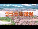 2017年1月新番組「うらら迷路帖」第1弾PV