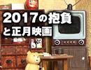 第82位:#159裏 岡田斗司夫ゼミ『おすすめは「ドント・ブリーズ」正月映画と村上隆/6HP、2017年の抱負』(4.55)