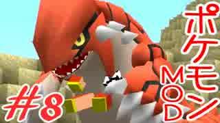 【Minecraft】ポケットモンスター シカの逆襲#8【ポケモンMOD実況】