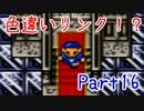 【実況】 FF4をほぼ初見プレイ! Part16 【SFC版FF4】