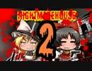 最恐のMOD「NightmareHouse2」バカとサイコは帰りたいpart2【ゆっくり実況】