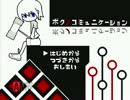 【サディストが】ボクノコミュニケーション #4【いたずらしまわる】