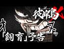 ショートアニメ『彼岸島X』#07【飼育】予告