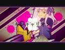 【UTAU】キレキャリオン/闇音レンリ【カバー】
