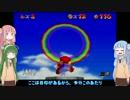 【マリオ64】目指せ120枚!葵のスーパーマリオ64.part17【VOICEROID実況】