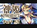 [ゆっくり実況]話題の神ゲーをやろう Part.52[神姫Project]