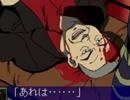 【初見】金田一少年の事件簿3 ~青龍伝説殺人事件~【実況】part.12