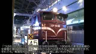 東海道交通戦争 第一章「新幹線開業前夜」