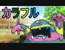【ポケモンSM】ヤケモン達と強くなるシングルバトル【ヤトヤトン】