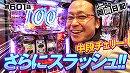 シーサ。の回胴日記_第601話 [by ARROWS-SCREEN]