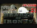 【HOI4】アザラシと行くHearts of Iron4 中華人民共和国編 Part3