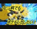 【ポケモンSM】中二病でもポケモンがしたい!! 【黄色い閃光】