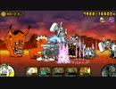 【にゃんこ大戦争】地獄門「修羅の道 極ムズ」を皇獣ガオウで攻略