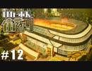 【実況】バカな市長の街づくり part.12