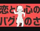 ダンスロボットダンス / まっしろ 【歌ってみた】