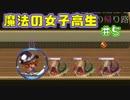 【魔法の女子高生】魔法は自分でつくるローグRPG【実況】05