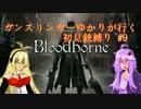 【Bloodborne】ガンスリンガーゆかりが行く初見銃縛り#9