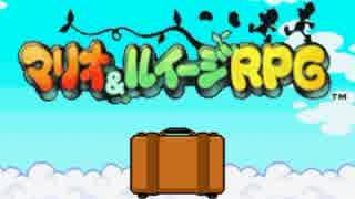 【実況】ノーダメでクリアするマリオ&ルイージRPG part1