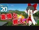 【Planet Coaster 】ようこそ! 博士パークへ! #20【ゆっくり実況】