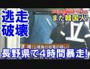 【韓国籍の男が4時間暴走】 バスを叩き!パトカー衝突!公務執行妨害!