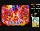 【パチンコ】CR押忍!ど根性ガエル その1-2 thumbnail
