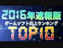 【2016年】国内ゲームソフト売上ランキングTOP10(速報版)