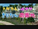 【Planet Coaster】きりたんとゆかりのきりたん遊園地 初日