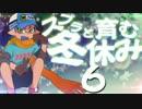【スプラトゥーン】スプラと育む冬休み 6日目 ロンタム見習い