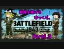 【BF1943】戦場を駆けるゆっくり。Part1.5【ゆっくり実況】