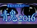 【実況】 青鬼2016 #1 thumbnail