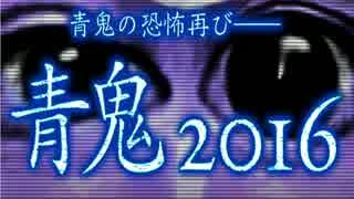 【実況】 青鬼2016 #1