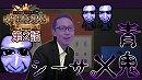 ゲームキングダム第2話~青鬼~[by ARROWS-SCREEN]  thumbnail