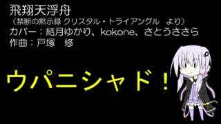 【結月ゆかり・kokone】飛翔天浮舟(クリスタル・トライアングルより)