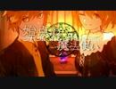 【鏡音リン・レン】始点の魔法使い【オリジナル】