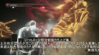 ダークソウル3 即死チェイン 黒騎士の大剣一本で侵入13 新当て方解説付き