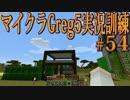 【Minecraft】生声実況!マイクラGreg5入れて実況訓練part54