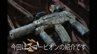 サバゲーをFPS風に撮ってみた 装備紹介 東京マルイ Scorpion Vz61 カスタム