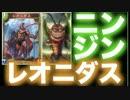 【実況】ニンジン無限再利用レオニダス【シャドウバース】