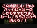 クソ動画PART13(この時期に4:3?タヒねよ)