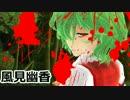 幻想郷 冒涜的異変 ~因果(カルマ)~ PV風