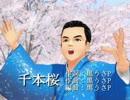 ハルオロイド(三波春夫)に千本桜を歌わせてみたら無調整でも上手い件