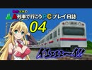 【VOICEROID実況】ゆかマキの「A列車で行こうPC」プレイ日誌 Part04